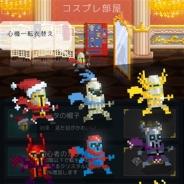 ポラリスエックス、新感覚お手軽RPG『中年騎士ヤスヒロ -おじさんが勇者に- ドット絵RPG』の大型のアップデートを実施