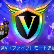 UUUMとGOODROID、『青鬼オンライン』で新モード「青逃V」を実装! 特別企画「青鬼オンラインリレー配信」も決定