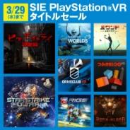 【PSVR】SIE、PS STOREでVRに対応した9タイトルを3月29日までセール中 最大50%引き