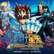 東映アニメとDeNA、『聖闘士星矢 ギャラクシースピリッツ』のAndroid版でβテストを実施中!…期間は11月11日まで