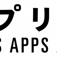 D2C、「アプリ甲子園2018」を開催決定 今年はアイディア部門を新設し8月31日まで作品を受付 10月14日に決勝大会を開催