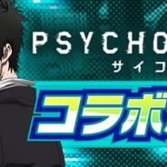 NHN PlayArt、『A.I.M.$(エイムズ)』で人気アニメシリーズ「PSYCHO-PASS サイコパス」とのコラボを4月30日より開催!