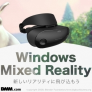 DMM、Windows Mixed Reality対応アプリ「DMM MR動画プレイヤー」を配信開始