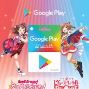 『ガルパ』×『スタリラ』のコラボ特別デザインパッケージの Google Play ギフトカードが発売決定!