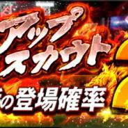 KONAMI、『プロ野球スピリッツA』でSランク登場確率2倍の「ヒートアップスカウト」を開催! イベント「プロスピマーケット」も実施
