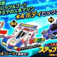 バンナムの最新作『ミニ四駆 超速グランプリ』がApp Store売上ランキングでトップ50入り 「リリース記念ステップアップガシャ」などを実施中