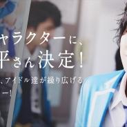 Happy Elements、『あんさんぶるスターズ!』第2弾TVCMのイメージキャラクターが三浦翔平さんに決定 コメント動画とメイキング映像が公開