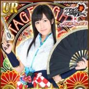 コーエーテクモゲームス、『AKB48ステージファイター』×『AKB48の野望』でGREEコラボキャンペーンを開始。オリジナル衣装の限定コラボカードが登場