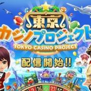 コロプラ、新作アプリ『東京カジノプロジェクト』iOS版を配信開始! カジノ×リゾート育成が融合した新感覚カジノSLG