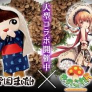 ポッピンゲームズジャパン、『きのこれR』で「雪国まいたけ」とのコラボ第2弾を開催 イベント上位入賞で「雪ちゃん」が手に入る