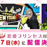 フリュー、『恋愛プリンセス~ニセモノ姫と10人の婚約者~』と「小野坂昌也☆ニューヤングTV」とのタイアップ番組を2月7日より配信