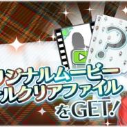 enish、『欅のキセキ』の新イベント「KEYAKI COLLECTION~小さなアトリエの話~」を10月16日より開始 特典はムービーとクリアファイル!!