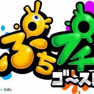 グッド・フィール、『ぷちプチゴースト』のAndroid版の事前登録を開始 ゴーストをぷちプチ消す3マッチパズルゲーム