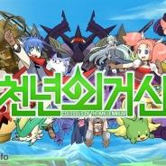 enish、『千年の巨神』を韓国市場向けに今春配信へ アジア圏へのコンテンツ展開を本格化