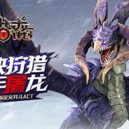 コロプラ、『ドラゴンプロジェクト』の中国語簡体字版を中国本土で配信開始…運用は中国YOOZOO GAMESが担当