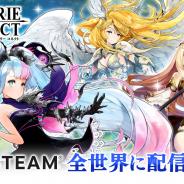 エイチーム、『ヴァルキリーコネクト』Steam版を配信決定! 海外版が4月上旬、日本語版が4月中旬よりスタート!