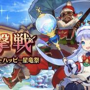 任天堂とCygames、『ドラガリアロスト』でイベント「迎撃戦~オペレーション・ハッピー星竜祭~」を14日に開催を予告!