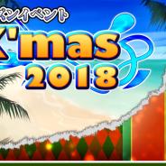 ザイザックス、『ブレイブラグーン』でシーズンイベント「クリスマス2018」を開催!
