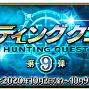 FGO PROJECT、『Fate/Grand Order』で「ハンティングクエスト第9弾」を開催 本日は「愚者の鎖」が手に入りやすいクエストが登場