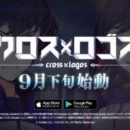 アニプレックスとカヤック、新作『クロス×ロゴス』を9月下旬より配信決定! 本日よりTVCMを順次オンエア!
