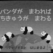 ねこバタ会議、『パンダがまわれば地球がまわる』でアップデート実施! 多言語対応やユーザー翻訳機能等を追加