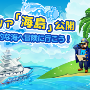 SNK、『恋する胸キュン牧場』で新エリア「海島」を3月9日に実装 海島主になって冒険の旅に出よう!