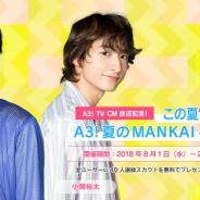"""『A3!』で開催中の「この夏""""役者""""が熱い! A3! 夏のMANKAIキャンペーン」第二弾としてTwitterキャンペーンを実施 中川さん、小関さんによる公演動画を解放"""