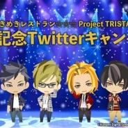 コーエーテクモゲームス、『ときめきレストラン☆☆☆ Project TRISTARS』で「発売記念 Twitter キャンペーン」を開始