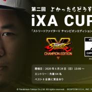 ヤルキマントッキーズ、『ストVCE』で競うオンラインeスポーツ大会「iXA CUP」を6月28日13時より開催