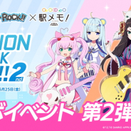モバイルファクトリーとサンリオ、『ステーションメモリーズ!』と『SHOW BY ROCK!!』でコラボイベント第2弾を27日より開催!