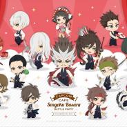 『戦国BASARA バトルパーティー』×カプコンカフェコラボが10月10日より開始!