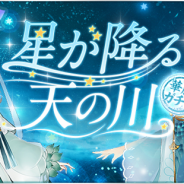 WishGame、『謀りの姫:Pocket』で「星が降る天の川」キャンペーンを7月7日より開催! SSR衣装「★5静寂の湖心」と「★5鏡面の波」が登場
