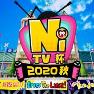 ガンホー、『ニンジャラ』で初の公式オンライン大会「ニンジャラTV杯2020秋」を開催!