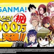 コミックスマート、マンガアプリ「GANMA!」が累計1000万DLを突破! 記念キャンペーンの実施も予定