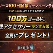 HOUND13、『ハンドレッドソウル』でリリース100日を記念した超豪華CP実施! 100万ゴールド&伝説アクセサリーランダムボックスをプレゼント
