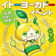 ガンホー、『妖怪ウォッチ ワールド』で「イトーヨーカドーイベント」を8月5日より開催! 文具・玩具売場付近で新妖怪「レモンニャン」をGET!
