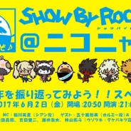 ギークス、ニコ生「SHOW BY ROCK!!@ニコニャマ~5周年を振り返ってみよう!!スペシャル~」を6月2日21時より放送決定