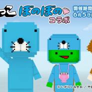 UUUM、『脱獄ごっこ』にてTVアニメ「ぼのぼの」とのコラボを開催! アクセサリー「ぼのぼのの貝」を無償配布