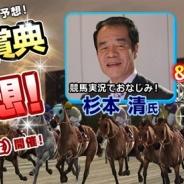 セガ・インタラクティブ、『StarHorsePocket』と『StarHorse3』が東京シティ競馬で開催される「東京大賞典」とのコラボを12月29日に開催