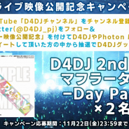 ブシロード、『D4DJ』よりPhoton Maiden「HOTLIMIT」ステージ映像公開を記念したプレゼントキャンペーンを開始