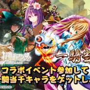 TOJOY Game、『三国ロマンス~乱世を終える少女』で「一騎当千」とのコラボレーションキャンペーンを開催!