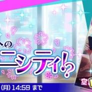 Donuts、『Tokyo 7th シスターズ』でレイドイベント「桜舞う2人のシンクロニシティ!?」の開催