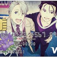 三井住友カード、「ユーリ!!! on ICE」とコラボカード 「ユーリ!!! on ICE VISAカード」の発行開始!