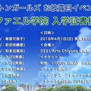 DMM GAMES、オリジナルプロジェクト『バドミントンガールズ』のお披露目イベントを4月1日に開催決定!