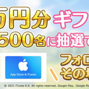 Cygames、『プリンセスコネクト!Re:Dive』で1万円分のギフトコードが抽選で2500名に当たるTwitterキャンペーン開催