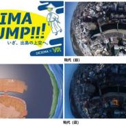 ハコスコ、長崎市からの受託案件でVRコンテンツ「DEJIMA JUMP」を開発