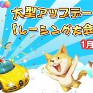 SNK、『恋する胸キュン牧場』の大型アップデートを1月13日に実施 超激レア新車「オープンカー」登場 大型イベント「レーシング大会」も開催
