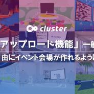 クラスター、「cluster」内にイベント会場のアップロード機能(α版)を一般公開!!