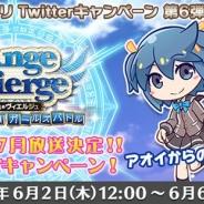 セガゲームス、セガゲームアプリ公式Twitterで『アンジュ・ヴィエルジュ』のゲーム内アイテムがもらえるキャンペーンを開催