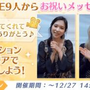 10ANTZ、『TWICE -GO! GO! Fightin'-』で1周年記念のスペシャルメッセージ動画CPを開催中!